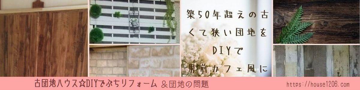 古団地ハウス1206☆DIYでぷちリフォーム