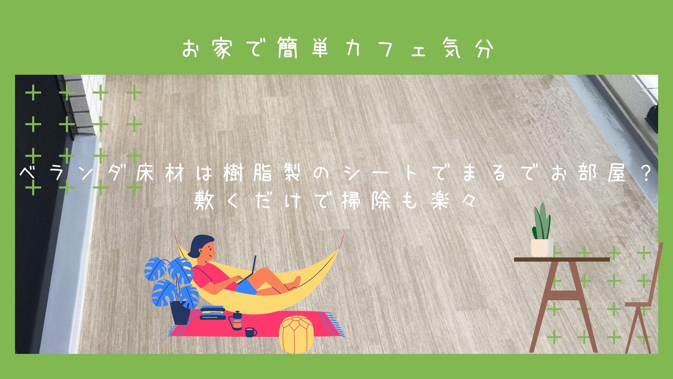 ベランダ床樹脂シート
